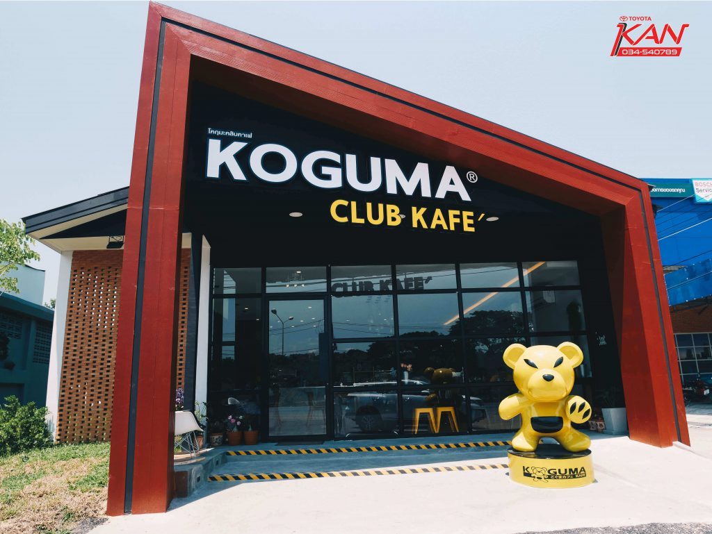 010-1024x769 KOGUMA Club Kafe' แวะอร่อยริม ถนนท่าเรือ