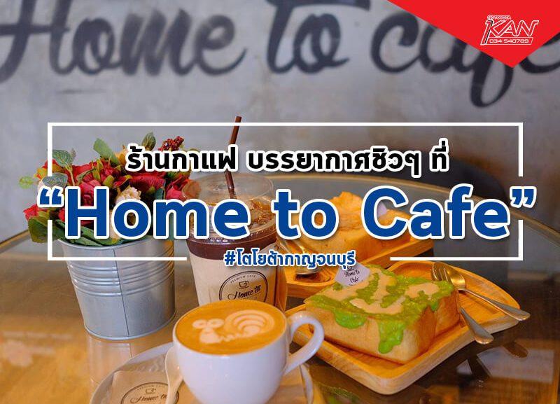 0322-800x577 Home to Cafe ร้านกาแฟบรรยากาศชิวๆ