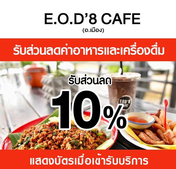 EOD-600x577 ส่วนลดที่ ร้าน E.O.D'8 Cafe