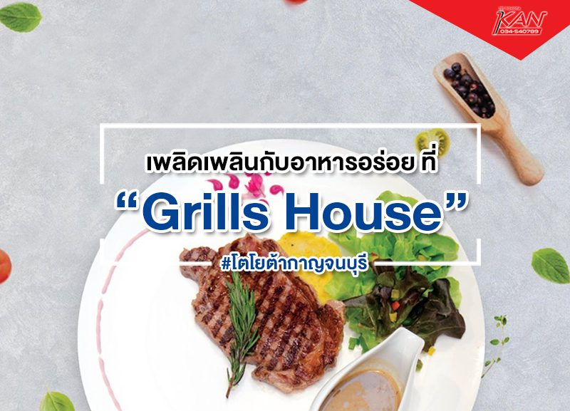 grill-house-800x577 เพลิดเพลินกับอาหารอร่อย Grills House Kanchanaburi