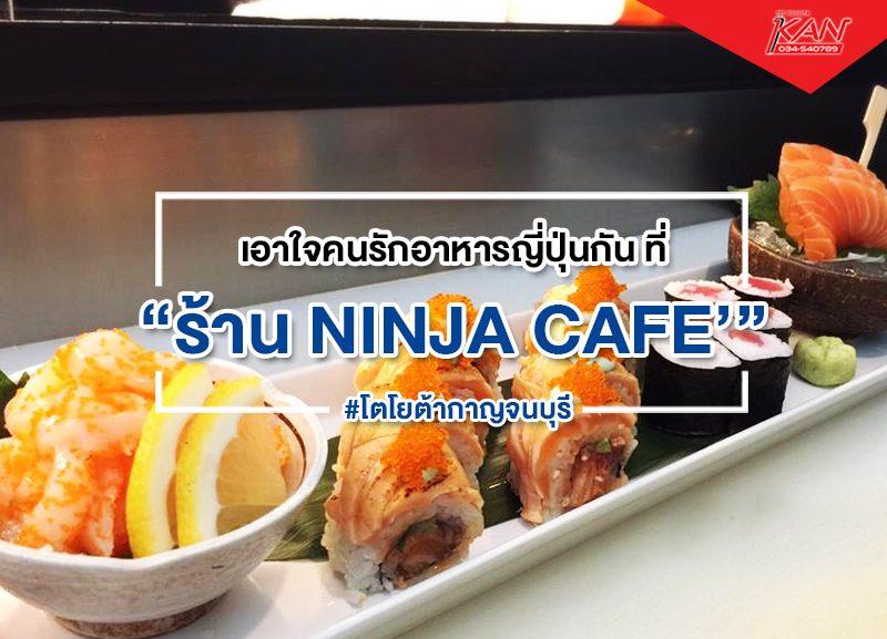 "ninja-cafe-800x577 เอาใจ คนรัก อาหารญี่ปุ่น ที่ ""NINJA CAFE'"""