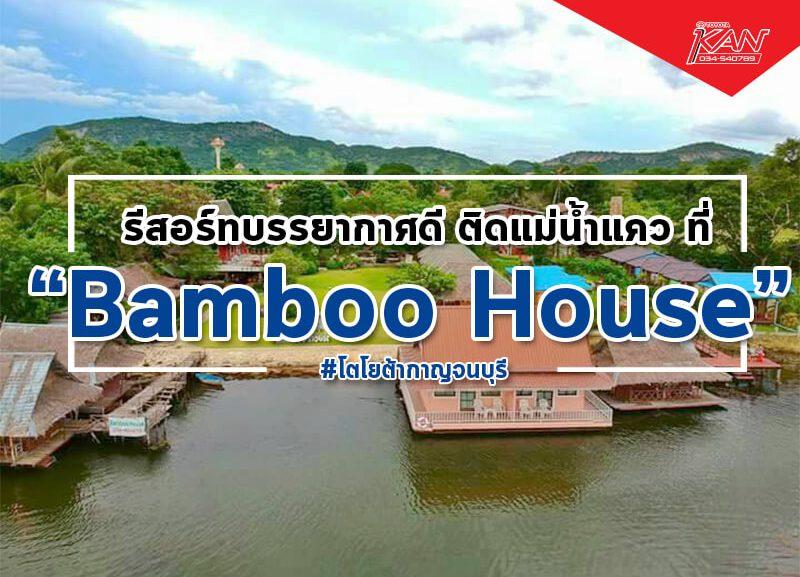 0325-800x577 Bamboo House Resort บรรยากาศดี ริมแม่น้ำ