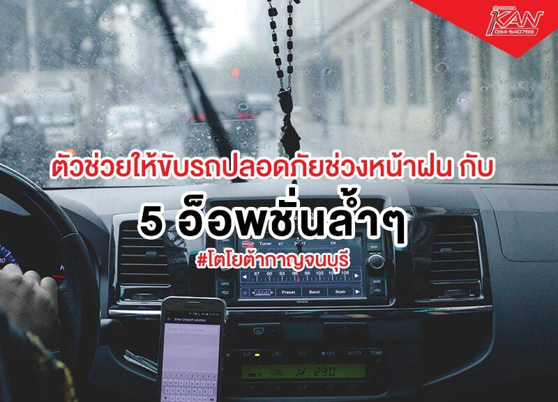 5255-800x577 5 อ็อพชั่น ช่วยให้ขับรถปลอดภัย ในหน้าฝน