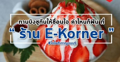 ปกร้าน E-Korner by EKGrand