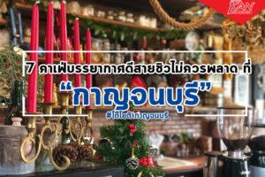 -คาเฟ่-300x200 10 ร้าน คาเฟ่น่ารักพาแฟนไปเดท ณ กาญจนบุรี