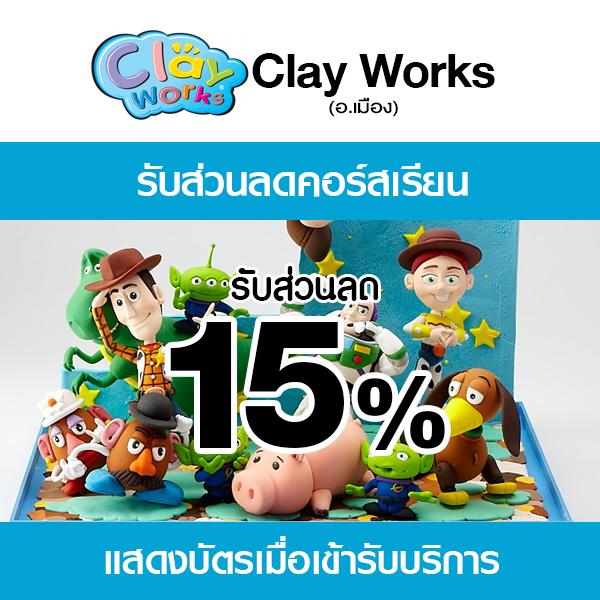 clay-work Clay works กาญจนบุรี สนุกคิด สนุกเรียน สนุกปั้น
