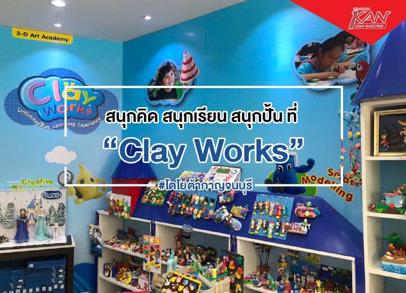 Clay-Works-800x577 Clay works กาญจนบุรี สนุกคิด สนุกเรียน สนุกปั้น