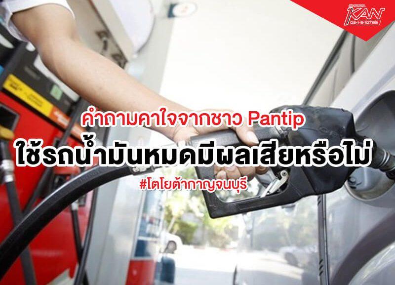 โตโยต้า กาญจนบุรี ตอบข้อสงสัยชาว Pantip ใช้รถน้ำมันหมดมีผลเสียหรือ
