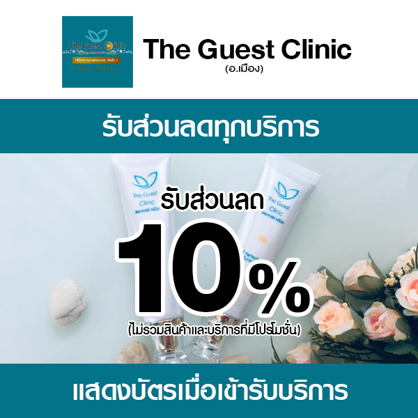 """The-Guest-Clinic """"The Guest Clinic"""" สวยจบครบวงจร"""
