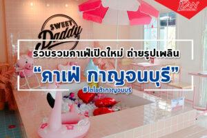-300x200 ร้านกาแฟกาญจนบุรี บรรยากาศดีเว่อร์