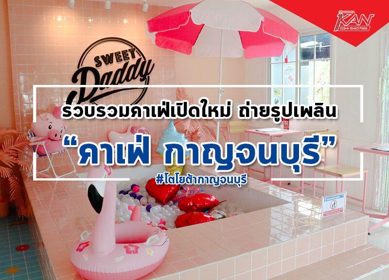 -800x577 รวม คาเฟ่เปิดใหม่ กาญจนบุรี !!