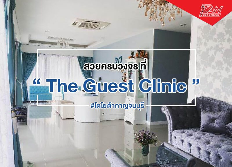 """The-Guest-Clinic-800x577 """"The Guest Clinic"""" สวยจบครบวงจร"""
