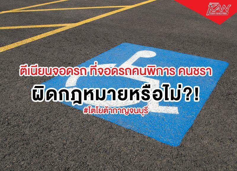 -800x577 ตีเนียนจอดรถ ที่จอดรถคนพิการ คนชรา ผิดกฎหมายหรือไม่?!