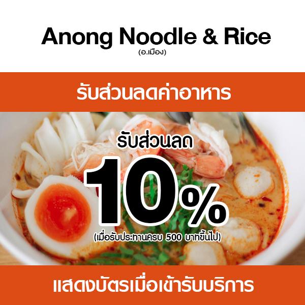 """05-อนงค์ """"Anong Noodle & Rice"""" by ครัวอนงค์ ร้านอาหารน่านั่งแอร์เย็นฉ่ำ"""
