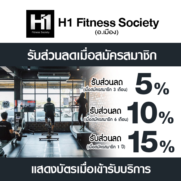05-h1 H1 Fitness Society ไม่เริ่มตอนนี้แล้วจะเริ่มเมื่อไหร่