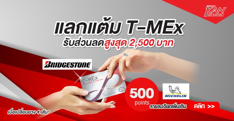 tmex_2500 Home