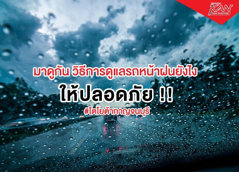 -800x577 ขับขี่ ปลอดภัย ในช่วงหน้าฝน