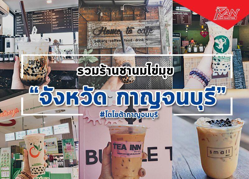 """-Recovered-800x577 รวมร้าน """"ชานมไข่มุก"""" ในกาญจนบุรี"""
