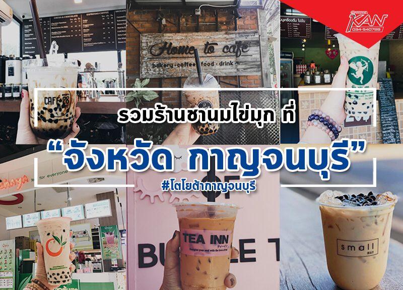 -800x577 รวมร้าน ชานมไข่มุก ในกาญจนบุรี