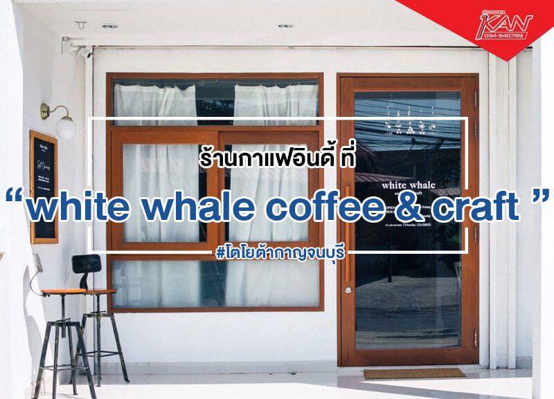 TheZeitRiverKwai-800x577 white whale coffee & craft ร้านกาแฟอินดี้