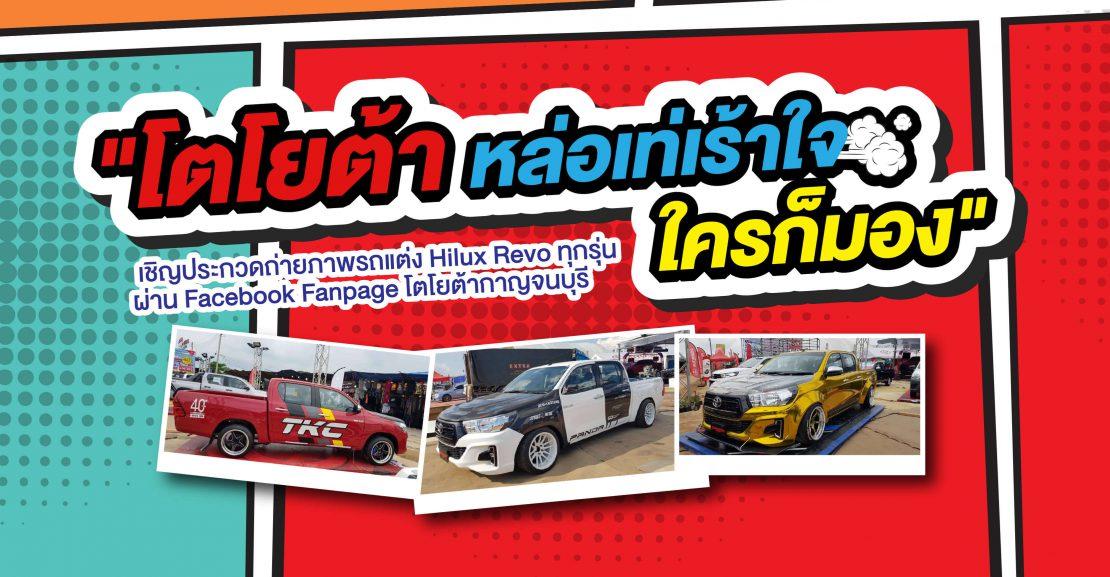 600x800-ปก-1110x577 โตโยต้ากาญจนบุรี ประกวดภาพถ่ายรถแต่ง Hilux Revo
