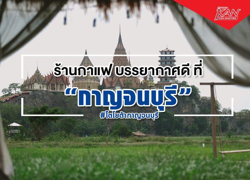 -800x577 ร้านกาแฟกาญจนบุรี บรรยากาศดีเว่อร์