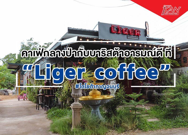 -800x577 Liger coffee คาเฟ่กลางป่ากับบาริสต้าอารมณ์ดี