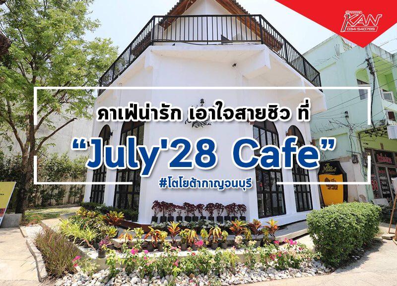 -july-800x577 คาเฟ่น่ารัก เอาใจสายชิว July'28 Cafe & Restaurant