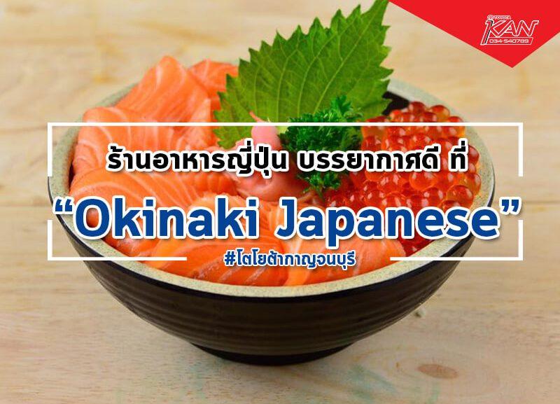 05458-800x577 ร้านอาหารญี่ปุ่น Okinaki Japanese Fusion Cuisine