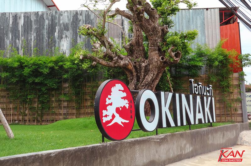 06 ร้านอาหารญี่ปุ่น Okinaki Japanese Fusion Cuisine