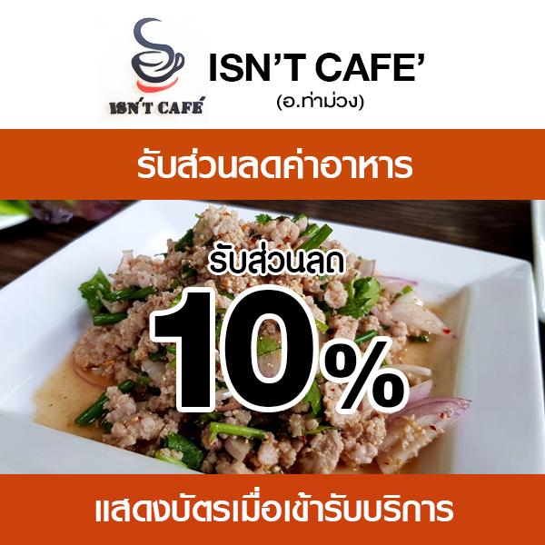 "07-isnt-cafe ""อิสานคาเฟ่"" ร้านอาหารนัวๆ เครื่องดื่มดีๆ"
