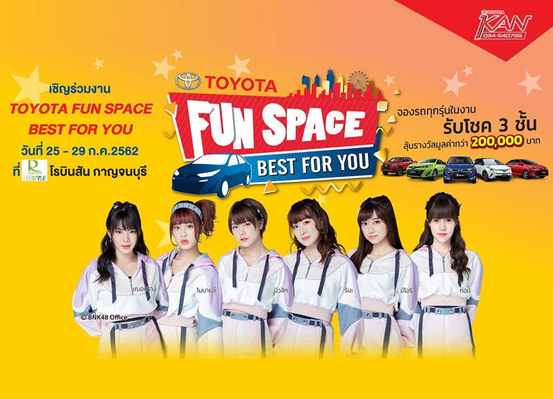 toyota-fun-space-best-for-you-800x577 Toyota Fun Space Best For You