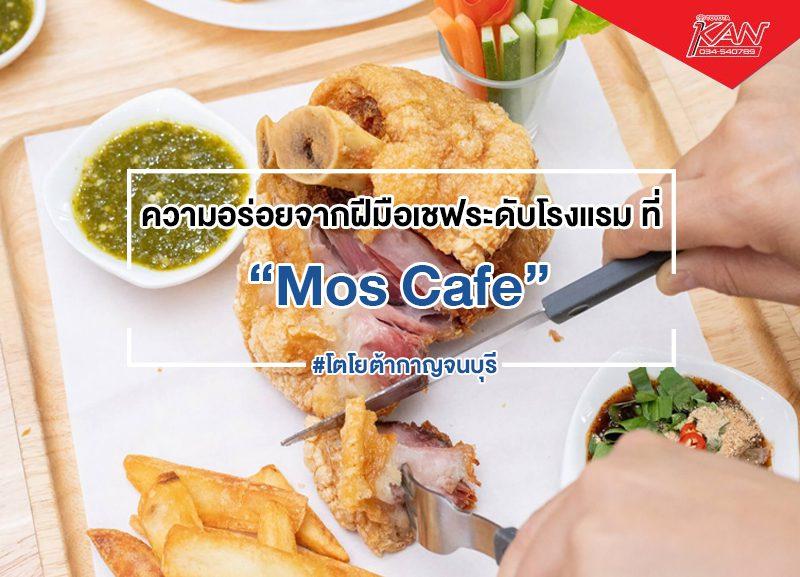 -800x577 Mos Cafe ความอร่อย จากฝีมือเชฟระดับโรงแรม