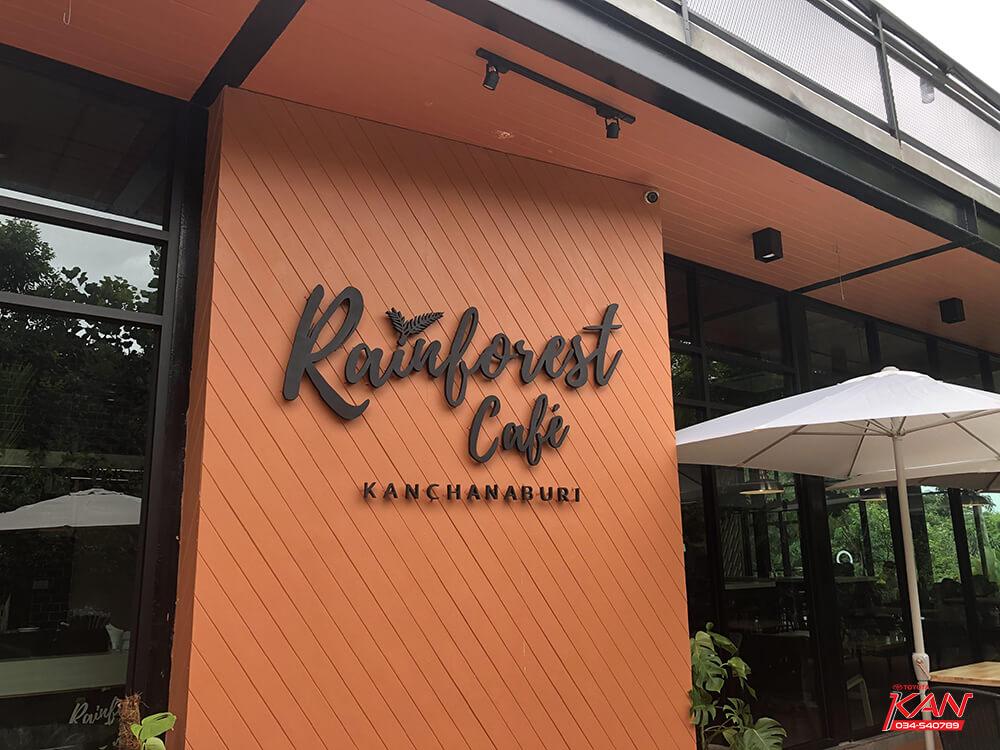 10-1 Rainforest Café คาเฟ่เปิดใหม่ สไตล์ป่า