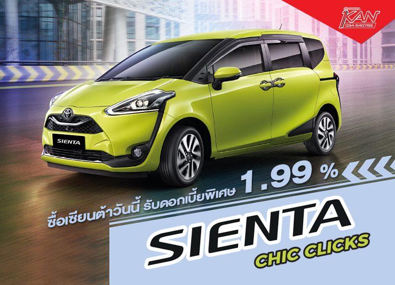 sienta-pro-800x577 NEW SIENTA CHIC CLICKS คลิกให้ชีวิตสุดชิค
