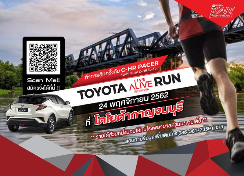 -toyota-800x577 TOYOTA LIVE ALIVE RUN SERIES 2019 สนาม กาญจนบุรี