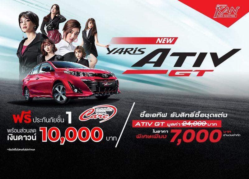ative-GT-800x577 อีกขั้นของความครบกว่า คุ้มกว่า !! ATIV The New Level
