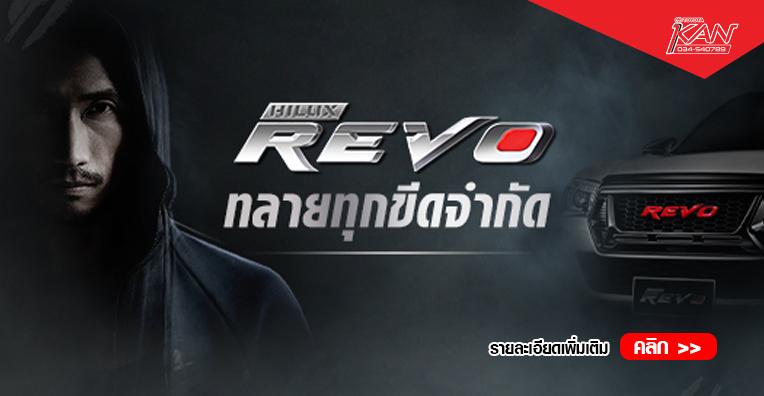 revo-พี่ตูน-1 Home
