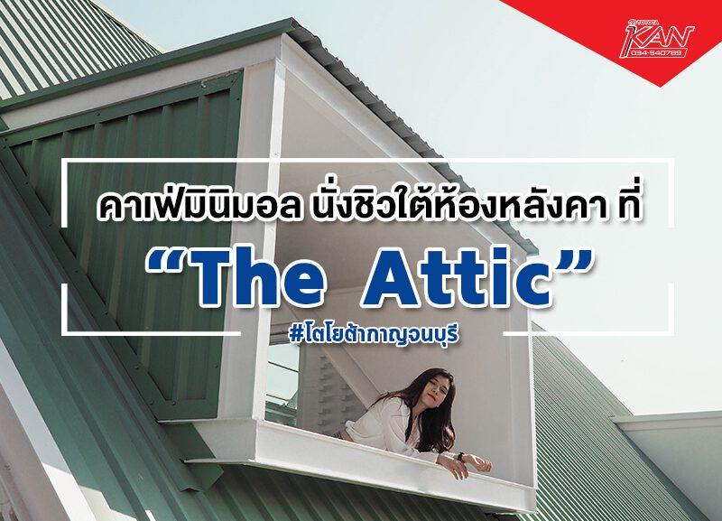 the-attttt-800x577 THE ATTIC ร้านกาแฟ สายมินิมอล