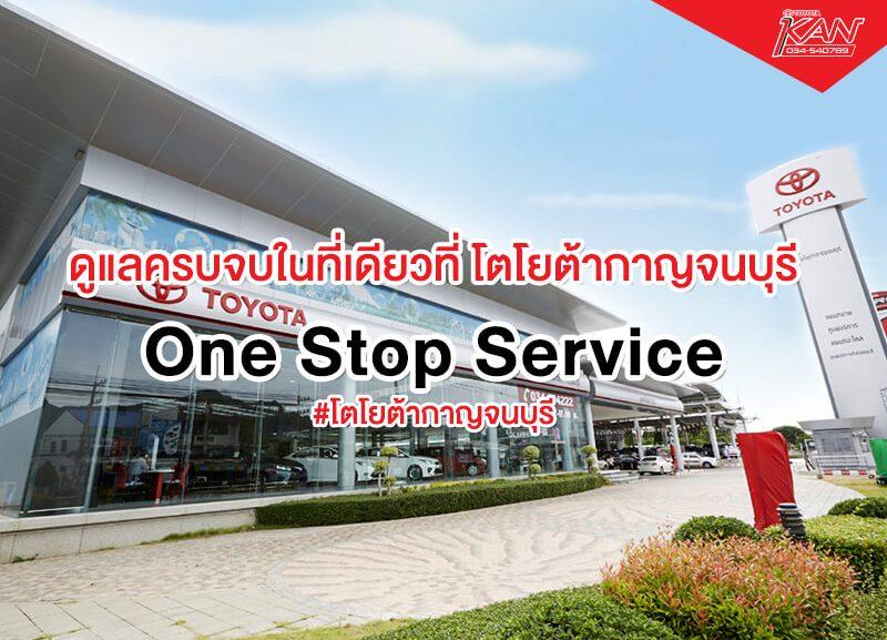 -one-stop-800x577 One Stop Service ดูแลครบจบในที่เดียวโตโยต้ากาญจนบุรี