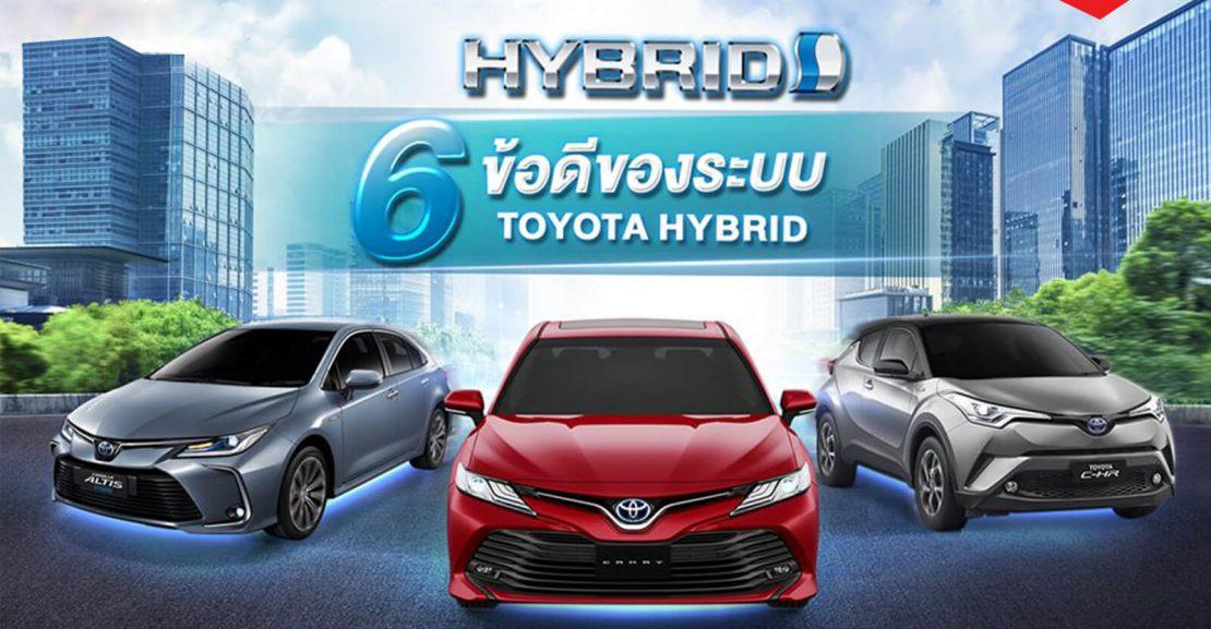 003-1110x577 พบกับ 6 ข้อดี ที่ทำให้คุณมั่นใจในรถ TOYOTA HYBRID