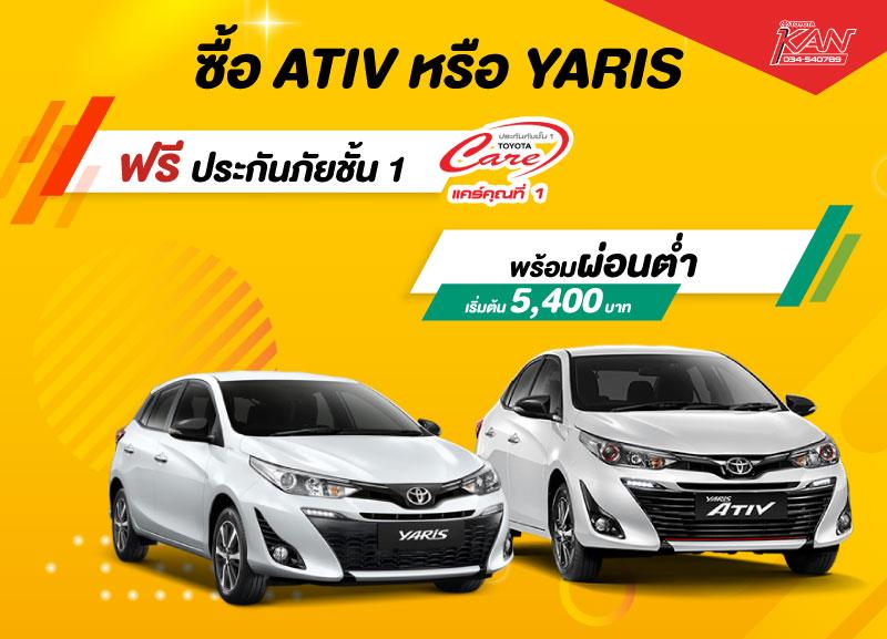 -ยาริส ATIV&YARIS ซื้อตอนนี้รับสิทธิ์ซื้อสุดแต่งในราคาพิเศษ