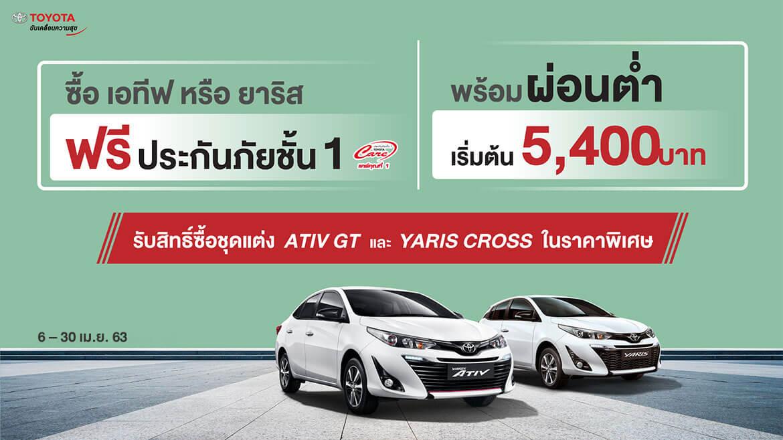 20200401114408 ATIV&YARIS ซื้อตอนนี้รับสิทธิ์ซื้อสุดแต่งในราคาพิเศษ