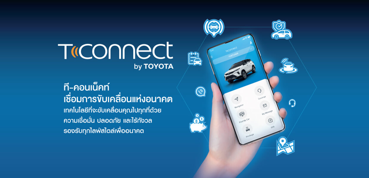 t-connect Home