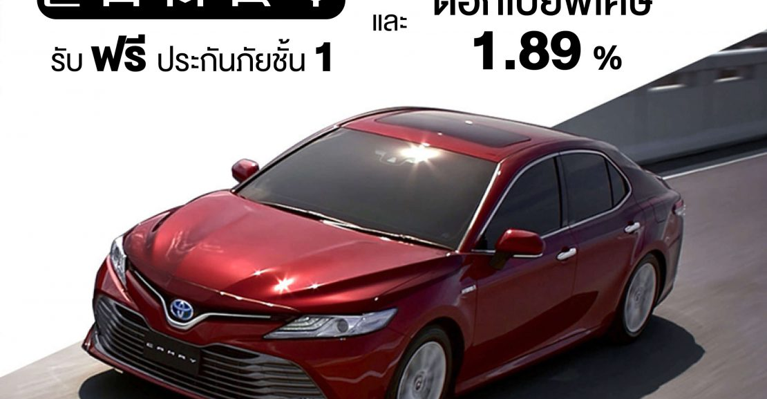 0023-1110x577 CAMRY Ultimate Promotion