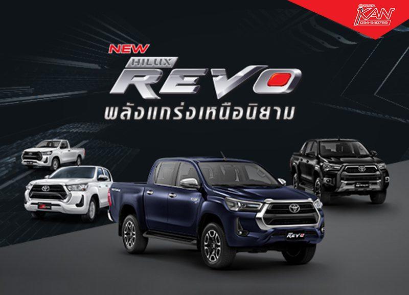 Revo01-800x577 ซื้อ Hilux Revo วันนี้ รับข้อเสนอสุดพิเศษ